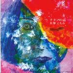 奥野ともみ「チタンの雨」CDジャケット・ヴィジュアルイメージ イラスト