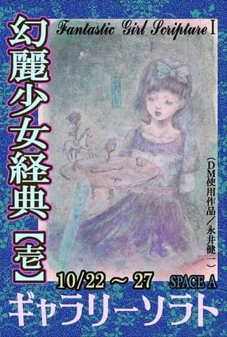 幻麗少女展-壱-DM-表