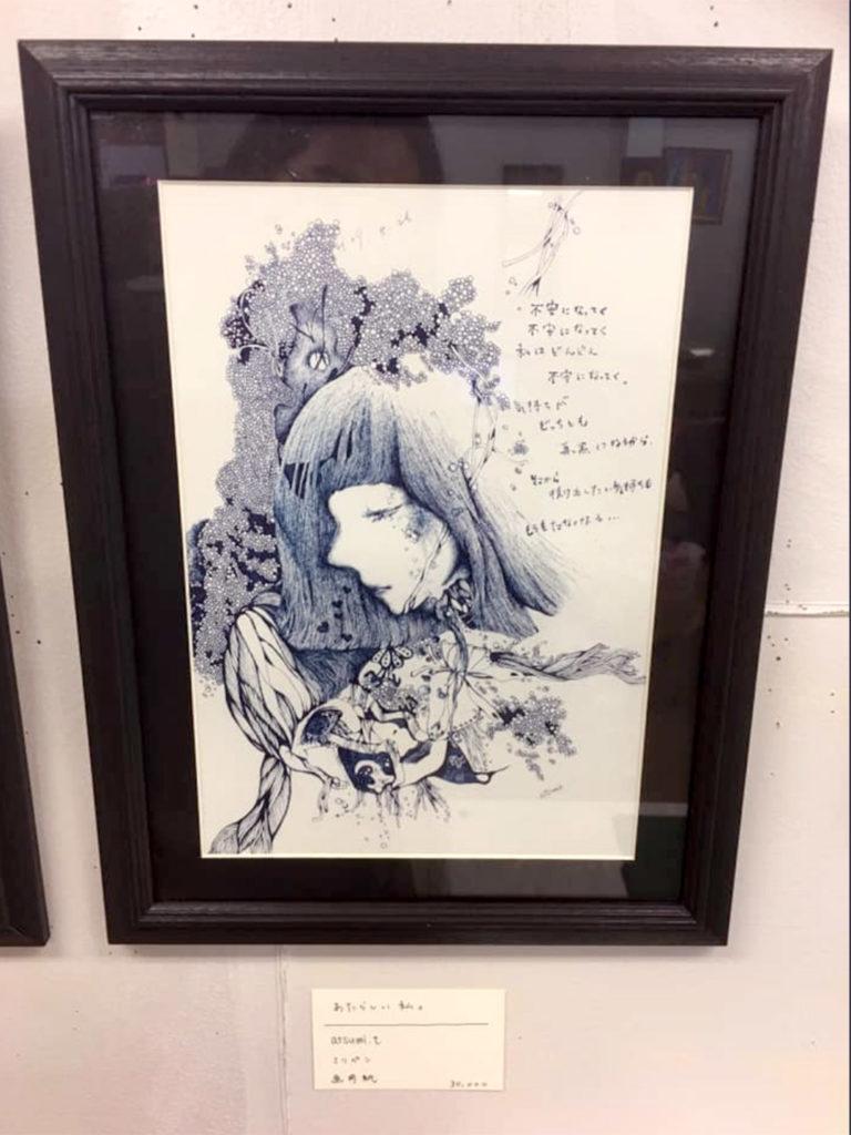 幻麗少女経典【壱】への出展作品1