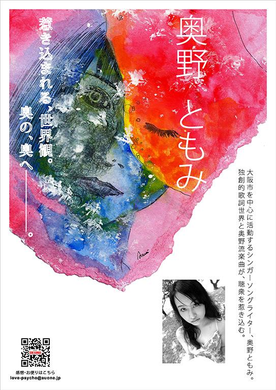 奥野ともみ「チタンの雨」ヴィジュアルイメージ イラスト