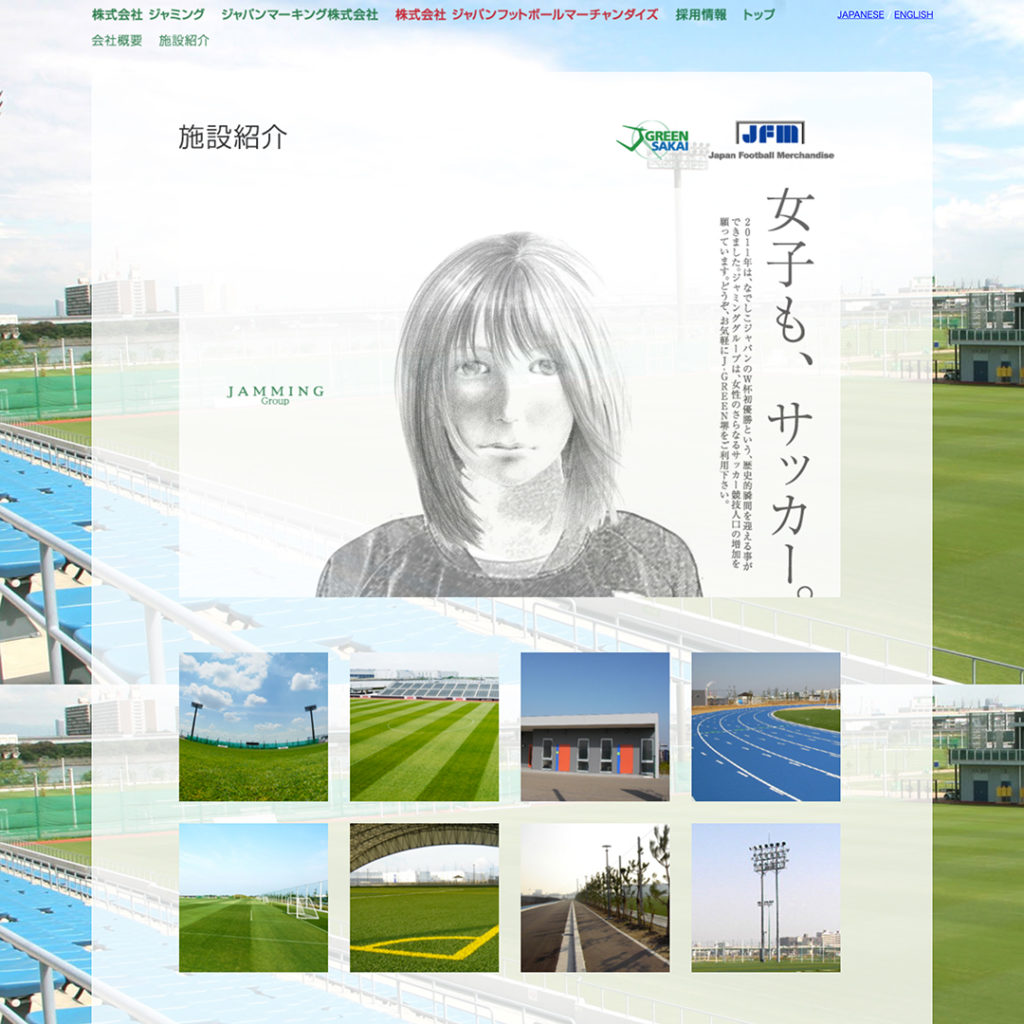 ジャパンフットボールマーチャンダイズ様 J-GREEN SAKAI(堺市立サッカー・ナショナルトレーニングセンター )イラスト