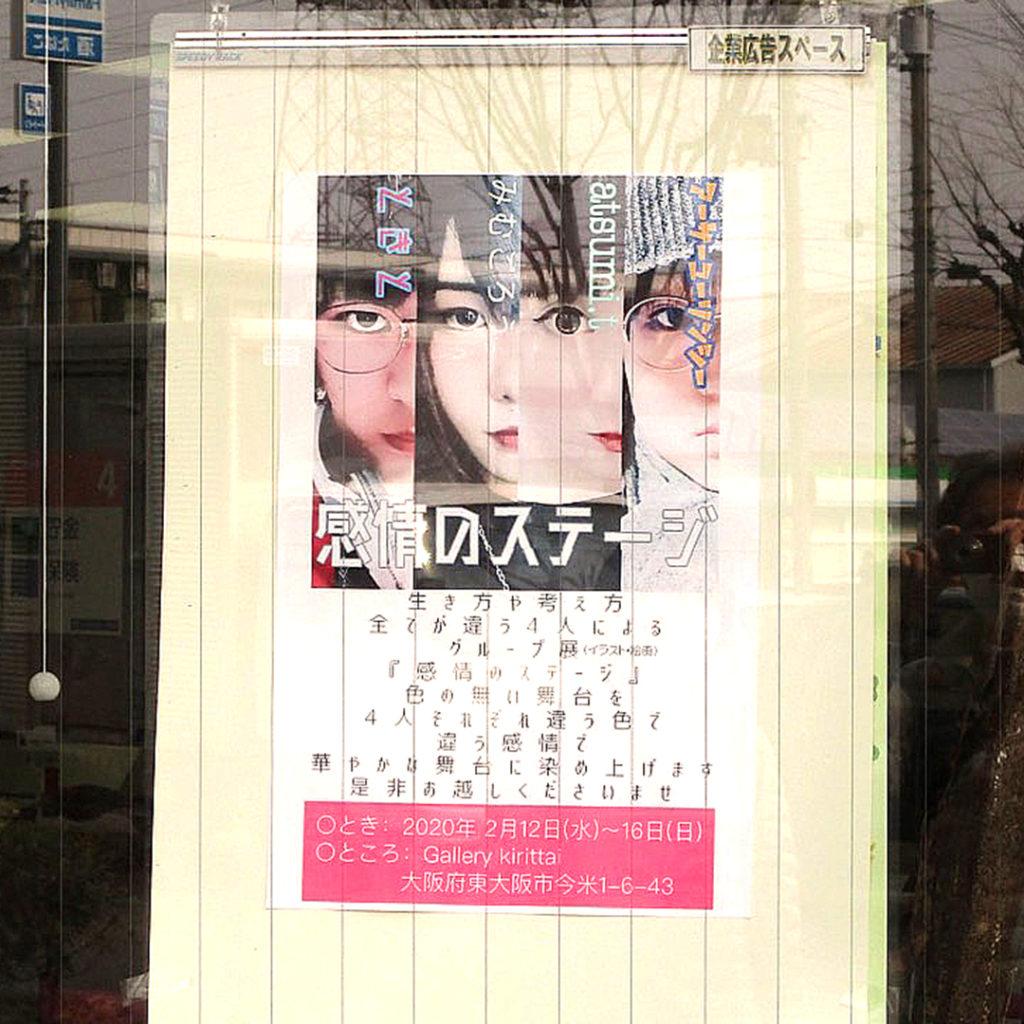 グループ展「感情のステージ」のポスター 郵便局