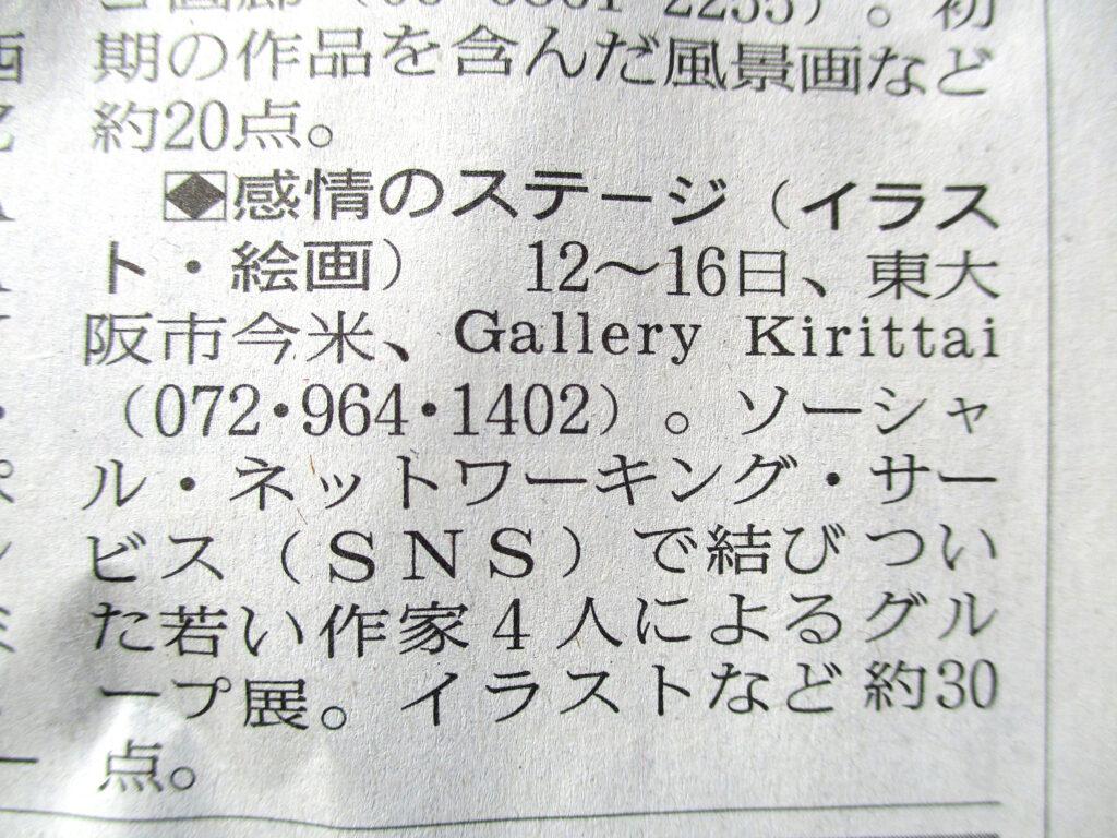 グループ展「感情のステージ」が読売新聞地方版大阪に掲載されました